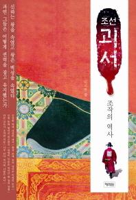 조선 괴서 조작의 역사