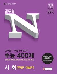 공무원 N 수 능400제: 사회(문제편+해설편)(2017)