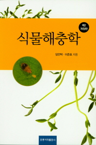 식물해충학(개정판 2판)