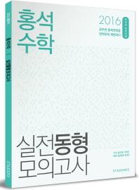 홍석 수학 실전동형모의고사(2016)(공단기)