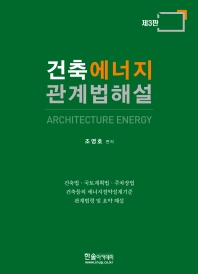 건축에너지 관계법해설(3판)