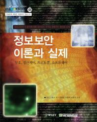 정보보안 이론과 실제(IT CookBook 55)