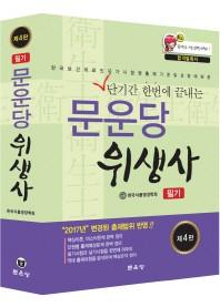 문운당 위생사 필기(단기간 한번에 끝내는)(4판)