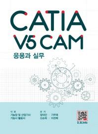 CATIA V5 CAM 응용과 실무