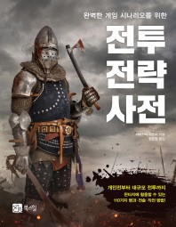 전투 전략 사전(완벽한 게임 시나리오를 위한)