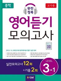 중학 완전정복 영어듣기 모의고사 Level. 3-1(교사용)(CD1장포함)