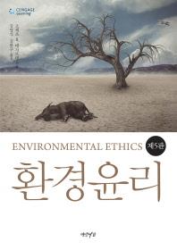 환경윤리(5판)