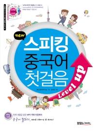 스피킹 중국어 첫걸음 Level up(New)(CD1장포함)(스피킹 중국어 시리즈 2)