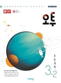 초등 과학 3-2(2021)(오투)
