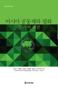아시아 공동체와 평화(모들아카데미 8)