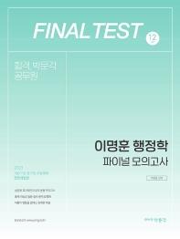 이명훈 행정학 파이널 모의고사 12회분(2021)