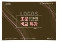 Logos 형사소송법 민사소송법 조문 비교특강(개정판)