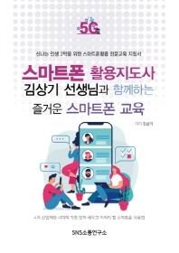 스마트폰 활용지도사 김상기 선생님과 함께하는 즐거운 스마트폰 교육