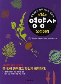 영양사 요점정리 세트(2014 대비)(14판)(전3권)