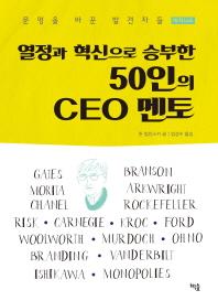 50인의 CEO 멘토(열정과 혁신으로 승부한)(문명을 바꾼 발견자들 시리즈 4)