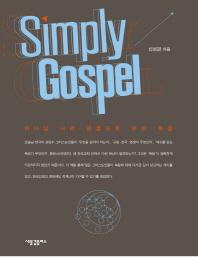 Simply Gospel (심플리 가스펠)