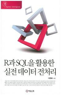 R과 SQL을 활용한 실전 데이터 전처리
