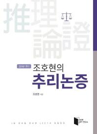 조호현의 추리논증(2018) #
