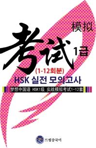 드림중국어 HSK 1급 실전 모의고사 (1-12회분)