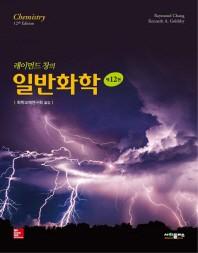 일반화학(레이먼드 창의)(12판)