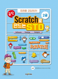 Scratch로 만드는 STD 2급(끝짱)
