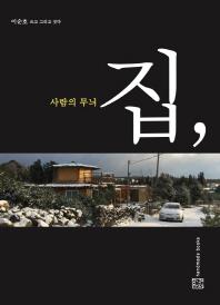집  사람의 무늬 ▼/글상걸상[1-750004]