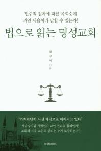 법으로 읽는 명성교회