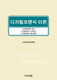 디지털포렌식 이론