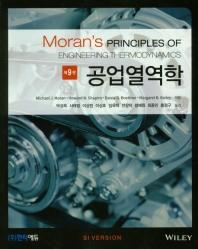 공업열역학(9판)