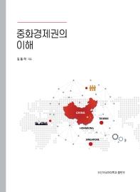 중화경제권의 이해(개정판 2판)