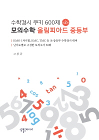수학경시 쿠키 600제 제2판: 모의수학 올림피아드 중등부