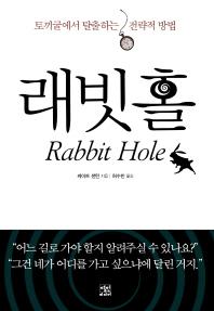 래빗홀(Rabbit Hole)