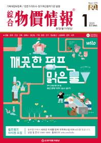 물가정보 세트(종합)(2019)(1월호)