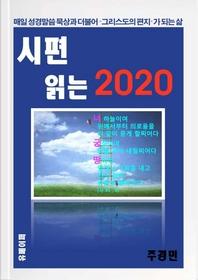 시편 읽는 2020
