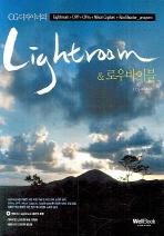 CG 디자이너의 LIGHTROOM & 로우 바이블(CD1장포함)