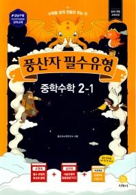 중학 수학 중2-1(2020)(풍산자 필수유형)