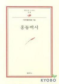 홍동백서(범우문고 200)