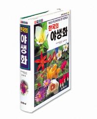 한국의 야생화(12판)(한국의 자연시리즈 3)
