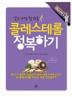 콜레스테롤 정복하기(알고 나면 참 쉬운)(HEALTHY LIFE 생활습관병 3)