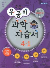 과학 4-1 자습서(2013)