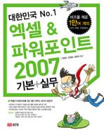 엑셀 & 파워포인트 2007 기본+실무(대한민국 NO. 1)(CD1장포함)