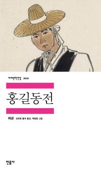 홍길동전(세계문학전집 200)