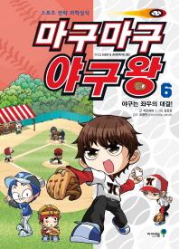 마구마구 야구왕. 6: 야구는 좌우의 대결