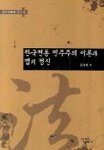 한국전통 민주주의 이론과 법의 정신