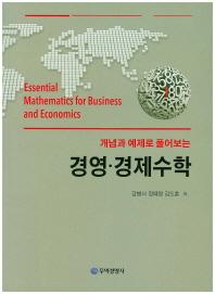 경영 경제수학(개념과 예제로 풀어보는)