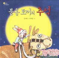 분홍 토끼의 추석