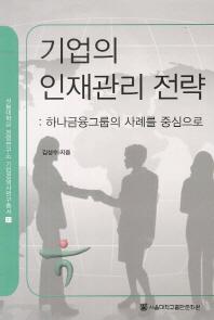 기업의 인재관리 전략: 하나금융그룹의 사례를 중심으로(서울대학교 경영연구소 기업경영사연구총서 31)(반