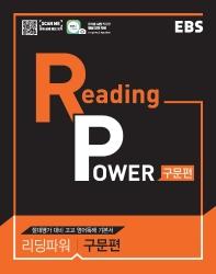 리딩 파워(Reading Power) 구문편(2019)?trim