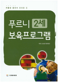 푸르니 보육프로그램: 2세(자율성 증진에 중점을 둔)