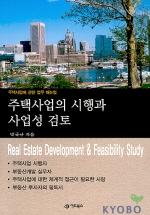 주택사업의 시행과 사업성 검토